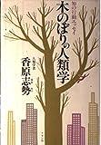 木のぼりの人類学―知の行動エッセイ
