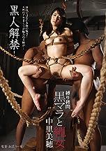 縛り拷問 黒マラと縄女 中里美穂 バミューダ/妄想族 [DVD]