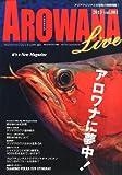 AROWANA LIVE (アロワナ ライブ) 2013年 09月号