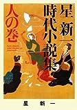 ([ほ]1-3)星新一時代小説集 人の巻 (ポプラ文庫)