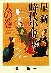 星新一時代小説集〈人の巻〉 (ポプラ文庫)