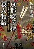 京都禊ぎ神殺人物語―民俗学者竹之内春彦の事件簿 (新潮文庫)