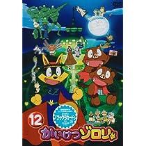 かいけつゾロリ 12 [DVD]