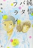 純情バタフライ (Fx COMICS)