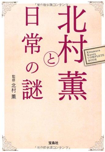 北村薫と日常の謎 (宝島社文庫)の詳細を見る