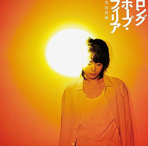 菅田将暉【クローバー】歌詞の意味を徹底考察!「クローバー」は何の例え?「君」を太陽に例える理由に迫るの画像