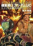 機動戦士ガンダムUC7 黒いユニコーン (角川コミックス・エース)