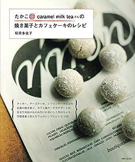 たかこ@caramel milk teaさんの焼き菓子とカフェケーキのレシピ