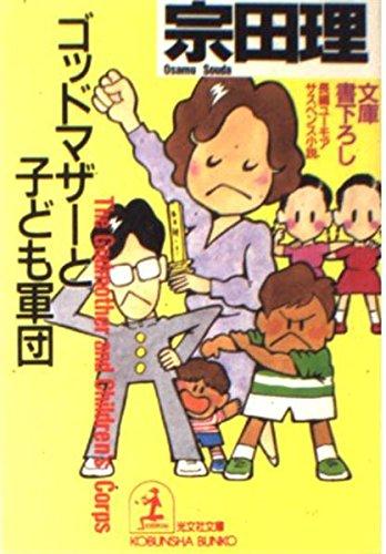 ゴッドマザーと子ども軍団 (光文社文庫)の詳細を見る