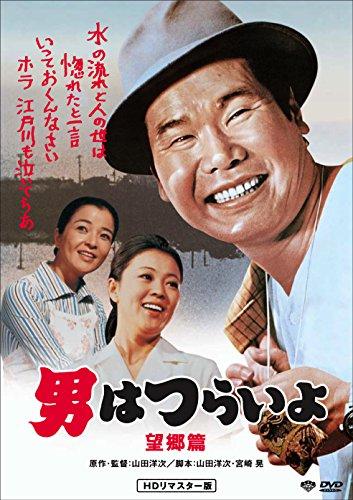男はつらいよ・望郷篇 [DVD]