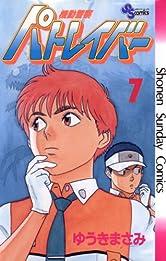機動警察パトレイバー(7) (少年サンデーコミックス)