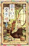 おもいで金平糖 2 (りぼんマスコットコミックス)