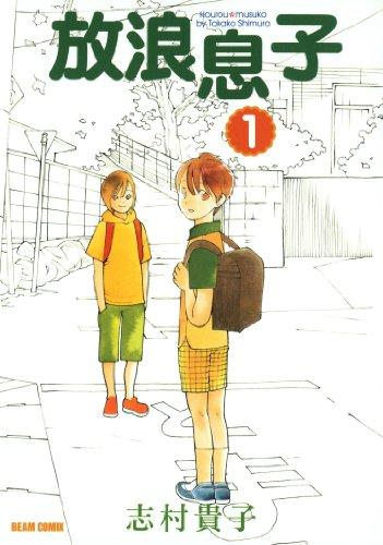 放浪息子1<放浪息子> (ビームコミックス)