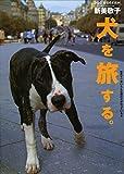 犬を旅する。 新美敬子写真集