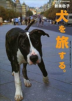 [新美敬子]の犬を旅する。 新美敬子写真集