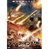 ディープ・インパクト2008 (1WeekDVD)