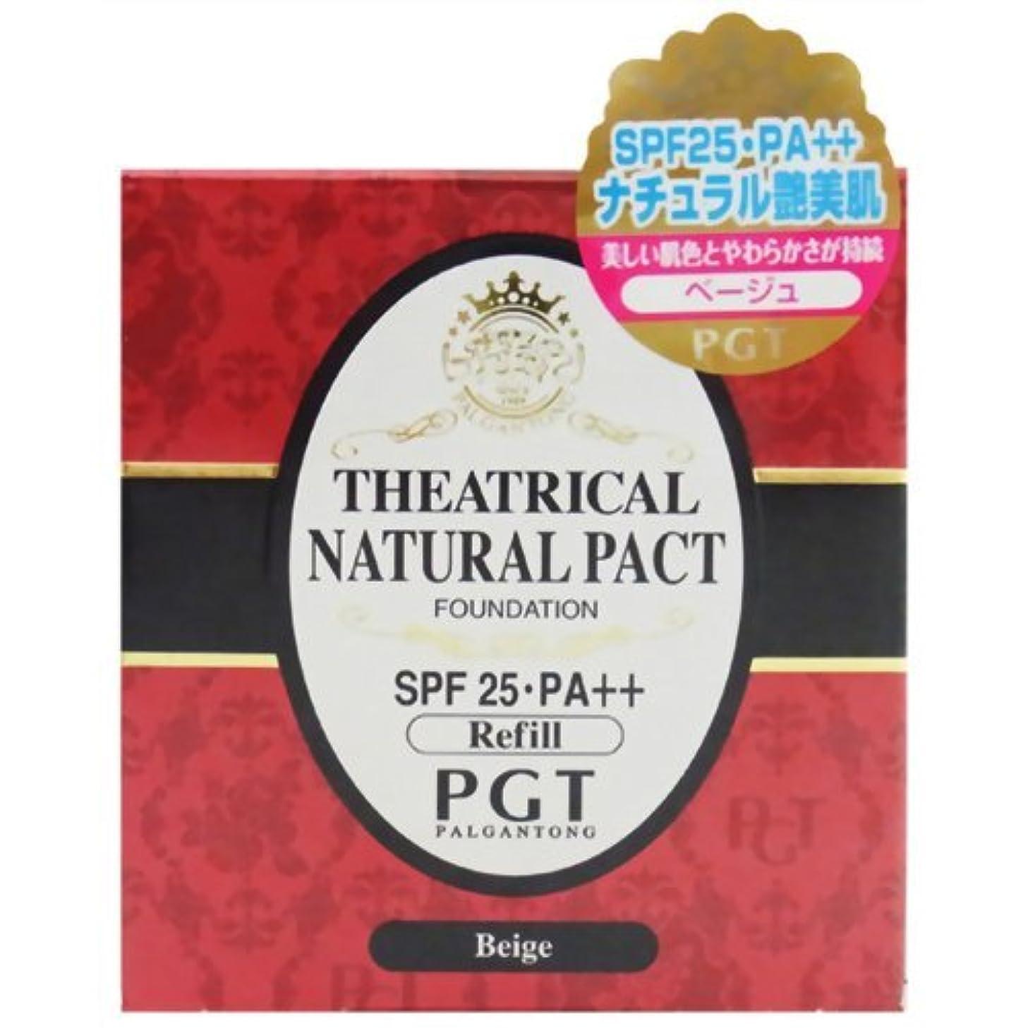 模倣数完全に乾くパルガントン シアトリカルナチュラルパクト ベージュ SPF25?PA++ パフ付 10g