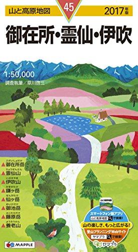 山と高原地図 御在所・霊仙・伊吹 2017 (登山地図 | マップル)の詳細を見る