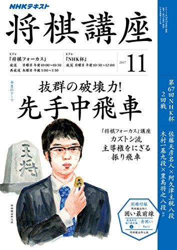 NHK 将棋講座 2017年 11月号 [雑誌] (NHKテキスト)