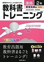 教科書トレーニング教育出版国語2年