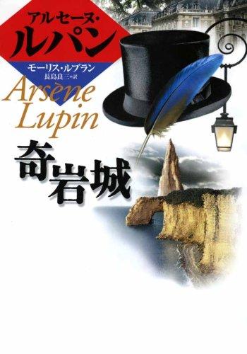 奇岩城 (偕成社文庫―アルセーヌ・ルパン・シリーズ)の詳細を見る