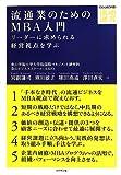 流通業のためのMBA入門―――リーダーに求められる視点を学ぶ (DIAMOND流通選書)
