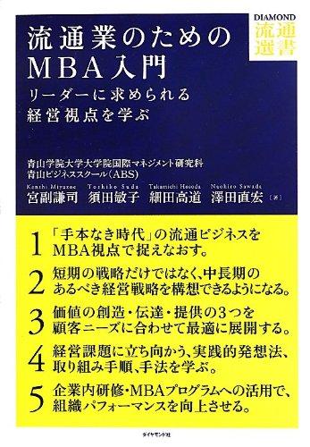 流通業のためのMBA入門―――リーダーに求められる視点を学ぶ (DIAMOND流通選書)の詳細を見る