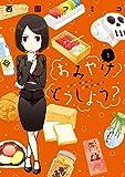 おみやげどうしよう?(1) (コミックDAYSコミックス)