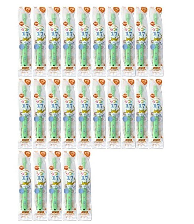 単に堤防シャーロットブロンテタフト17 25本 オーラルケア【タフト17/プレミアムソフト 子供】乳歯列期(1~7歳)こども歯ブラシ 25本セット グリーン