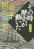 NHK「その時歴史が動いた」コミック版 幕末・開化編 (ホーム社漫画文庫)