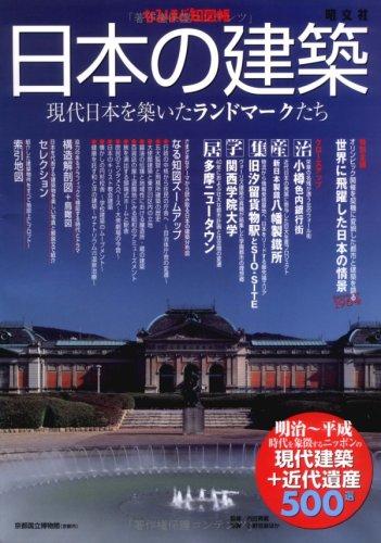 日本の建築―現代日本を築いたランドマークたち (なるほど知図帳)の詳細を見る
