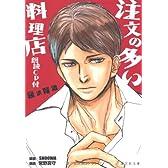 注文の多い料理店 朗読CD付 (海王社文庫)