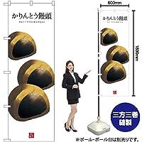 のぼり旗 かりんとう饅頭 (白地) SNB-3003 (受注生産)