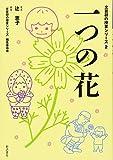 一つの花 (文芸研の授業シリーズ2)