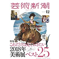 芸術新潮 2017年 12 月号 特別付録:芸新手帳2018