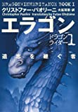 エラゴン―遺志を継ぐ者 (ドラゴンライダー 1)