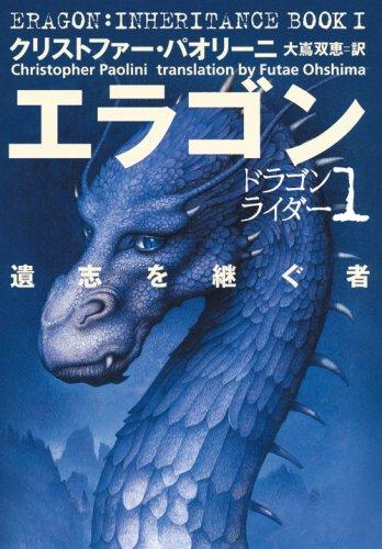 エラゴン―遺志を継ぐ者 (ドラゴンライダー 1)の詳細を見る