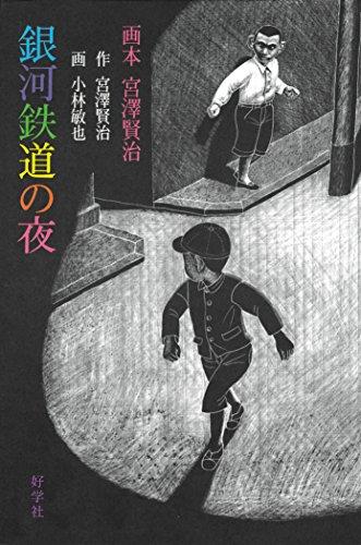銀河鉄道の夜 (画本 宮澤賢治)の詳細を見る