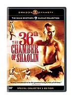 36TH CHAMBER OF SHAOLIN