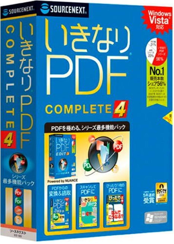 女の子離すコピーいきなりPDF COMPLETE 4 (説明扉付厚型スリムパッケージ)