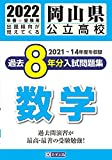 岡山県公立高校過去8年分入学試験問題集数学 2022年春受験用