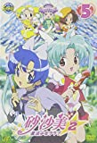 砂沙美☆魔法少女クラブ シーズン2 5(通常版) [DVD]