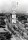 写真アルバム 堺市の昭和