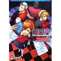 ペルソナ3ポータブル 4コマKINGDOM ガールズサイド 2 (アクションコミックス) (アクションコミックス KINGDOMシリーズ)