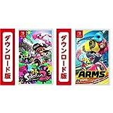 【3292円オフ】「スプラトゥーン2」&「ARMS」セット|オンラインコード版