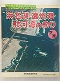 浜名湖・遠州灘・駿河湾の釣り―空撮 海釣りパーフェクトガイド (日本の釣りシリーズ)