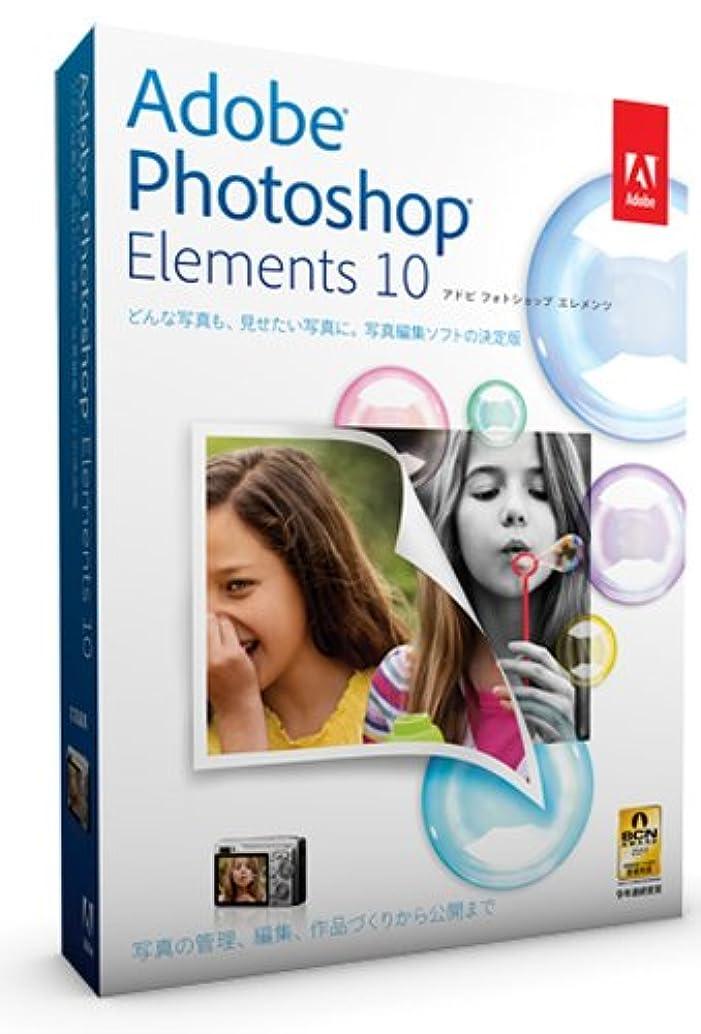 裏切り者かけがえのないブルジョンAdobe Photoshop Elements 10 日本語版 Windows/Macintosh版 (Elements 11への無償アップグレード対象 2012/12/24まで)