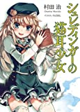 シュレディンガーの猫耳少女 / 村田治 のシリーズ情報を見る