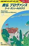 A08 地球の歩き方 南仏プロヴァンス コート・ダジュール&モナコ 2010〜2011