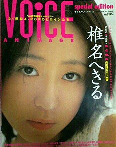 VOICE ANIMAGE special edition